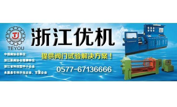 公司为四川勃朗蜀威科技订制大型球阀装配机和试验台