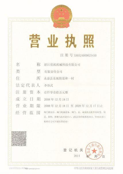 企业营业执照(五证合一)