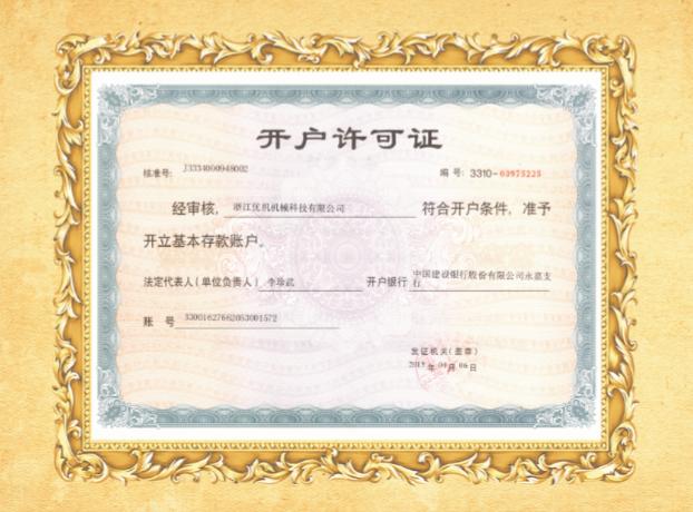 银行账户许可证