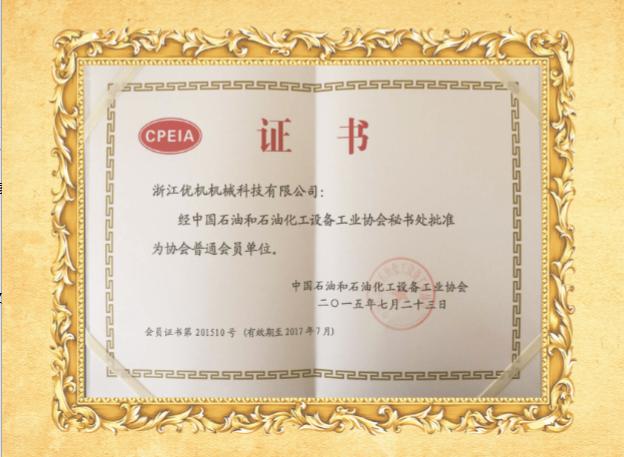 中国石油化工协会会员单位