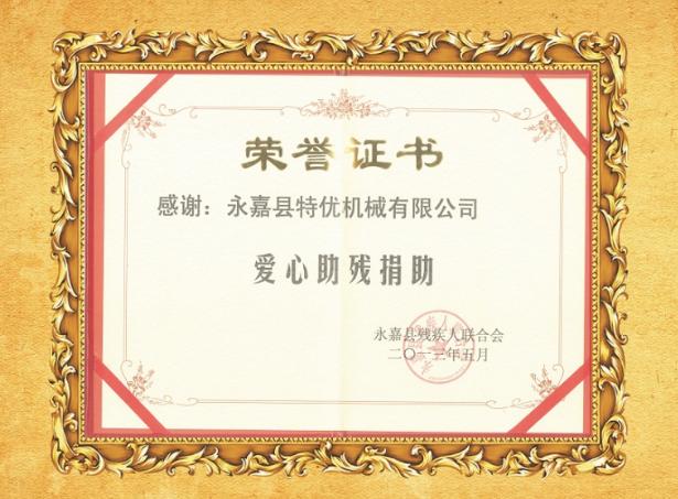 永嘉县爱心企业