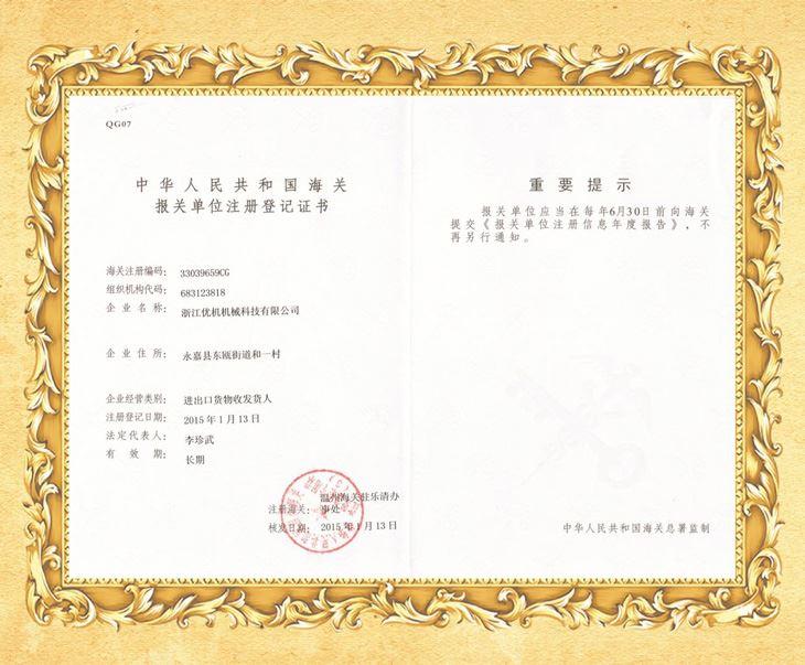 自营出口权证书