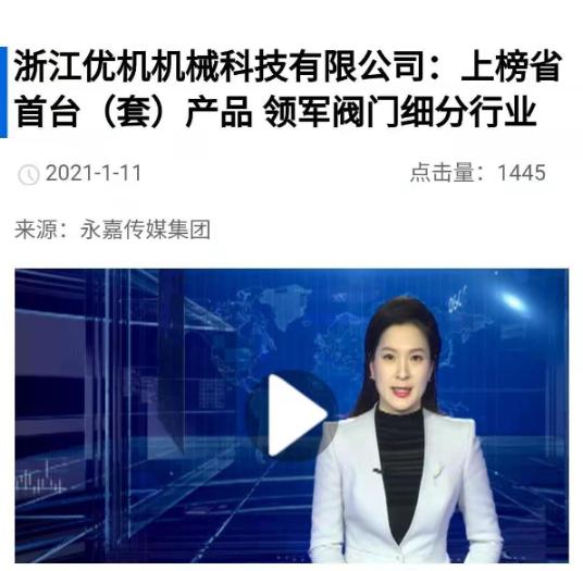 """浙江优机上榜浙江先进制造业""""领跑者""""名单"""